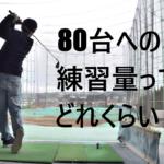 ゴルフスコア80台を出すための練習量ってどれくらい?上達しない人の共通点は○○
