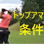 ゴルフのスコアで70台の割合はわずか0.6%!トップアマになるためにクリアすべき5つの必須条件